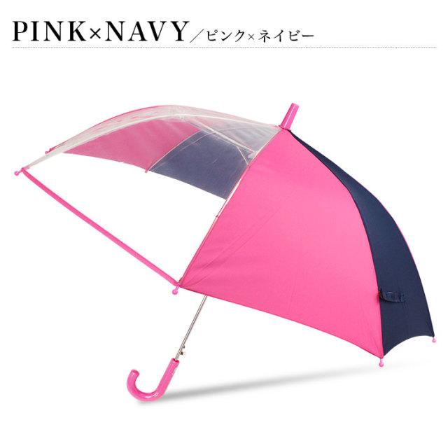 50cm2コマ透明バイカラーキッズ傘