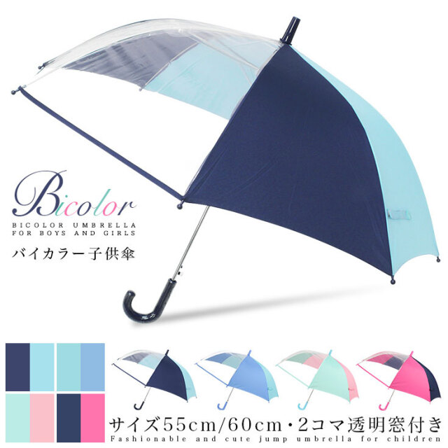 【55cm/60cm】 バイカラー子供傘 2コマ透明窓付き ジャンプ式
