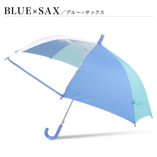 裾パイピング子供傘
