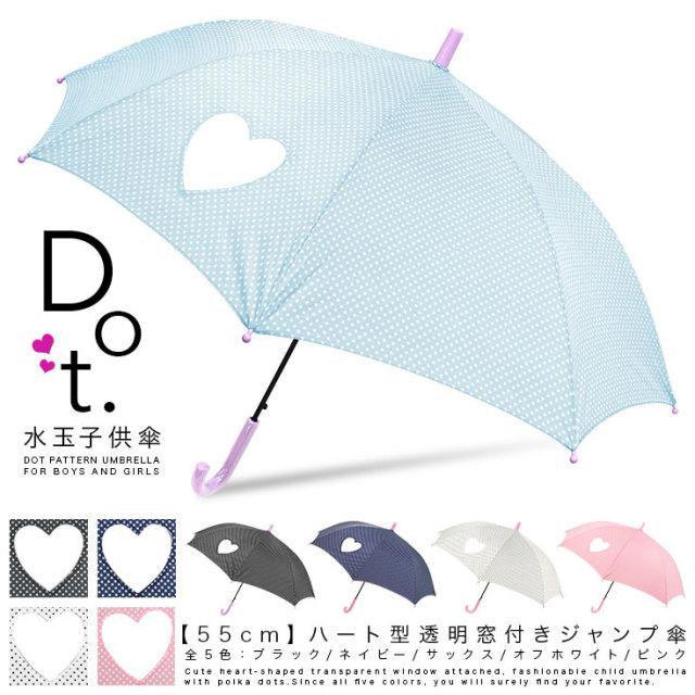 50cmハート型透明窓付き水玉キッズ傘