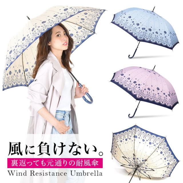耐風式ジャンプ傘