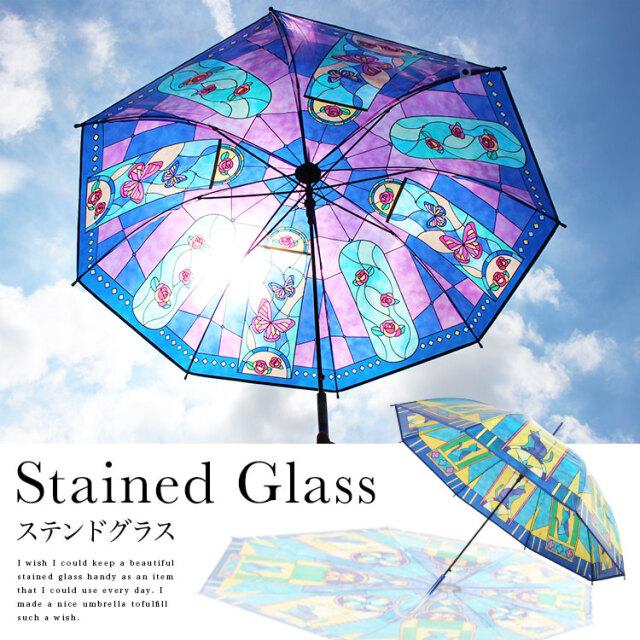 ステンドグラス傘