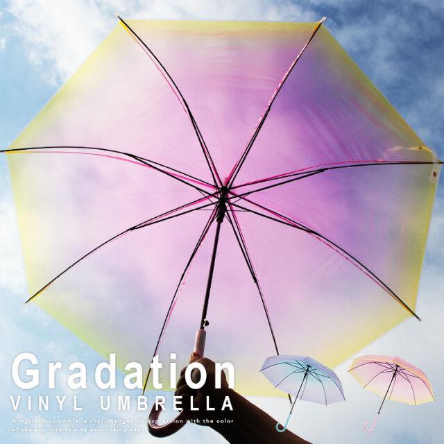 グラデーション 傘