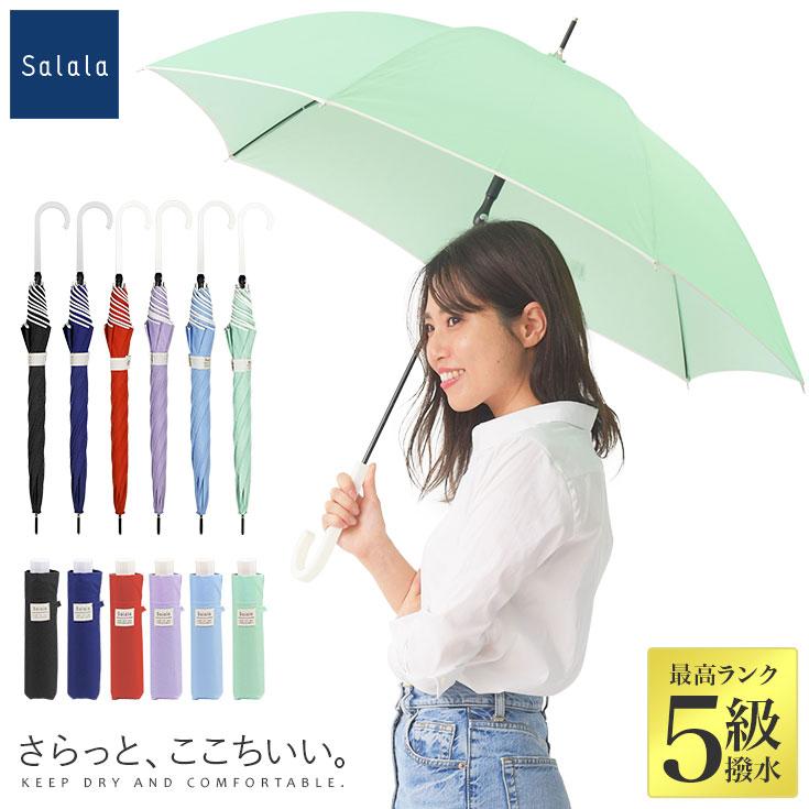 レディース長傘