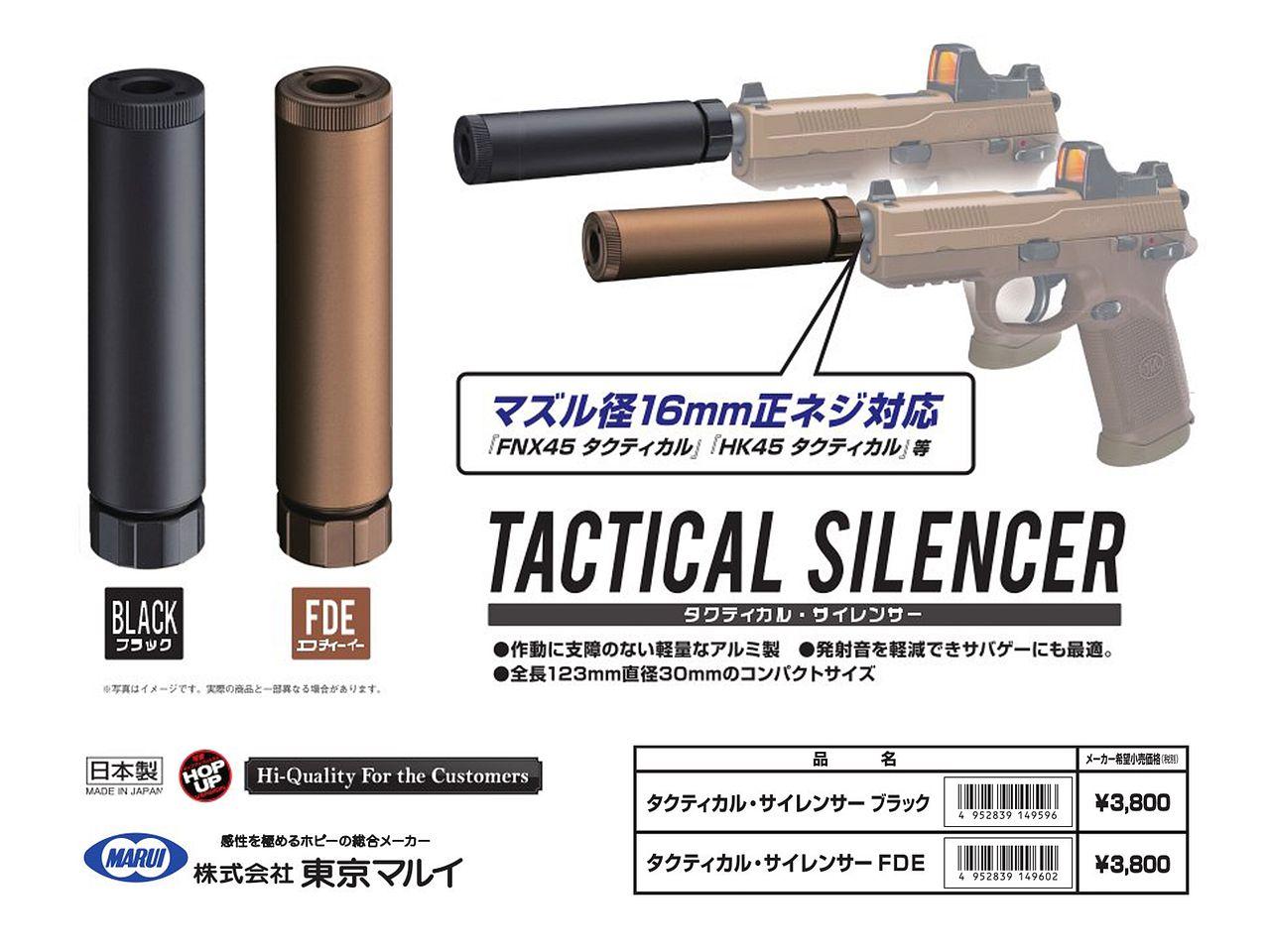 東京マルイ オプション製品 タクティカルサイレンサー