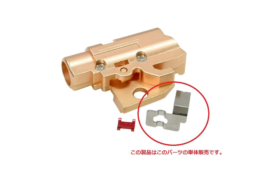 Maple Leaf ホップアップ プレッシャープレート 東京マルイ/WE/VFC GBB グロック、1911、Hi-CAPA用