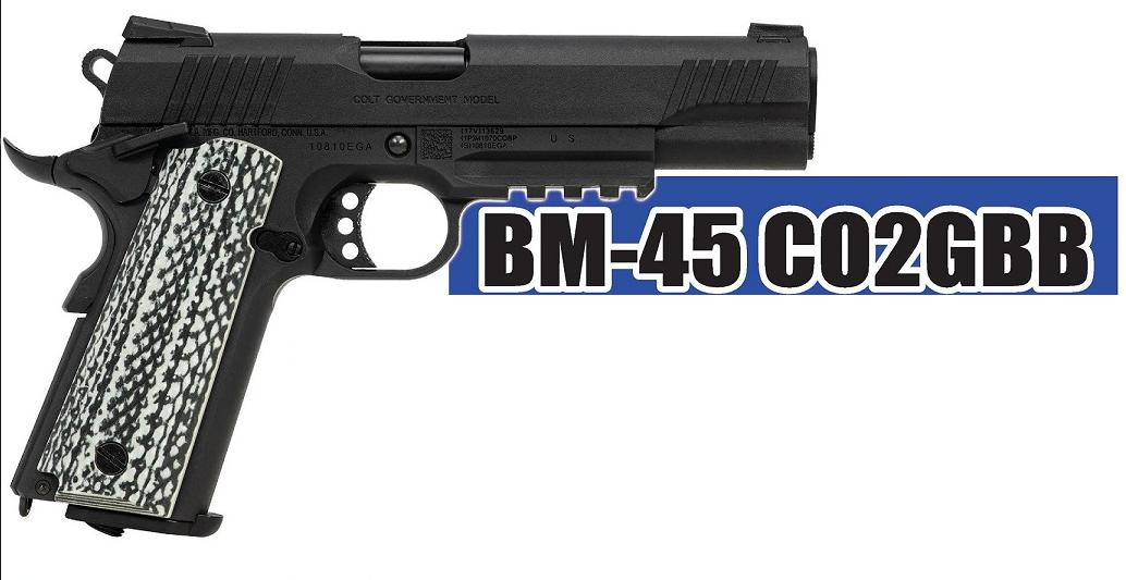 TANIO・KOBA BM-45 CO2 ガスブローバック (BK/FDE)