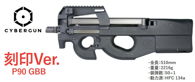 CyberGun P90TR GBB BK Marking Ver.※並行輸入品