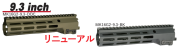 ANGRY GUN Geissele SMR MK16 M-LOK レイルハンドガード 東京マルイ 次世代/STD 電動/MWS M4/KSC/VFC GBB M4 対応(2020Ver.) 9.3inch