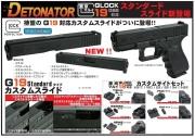 DETONATOR 東京マルイ G19用 スライドセット