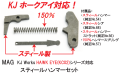 KJ KCO2(ホークアイ)用スティールハンマーセット
