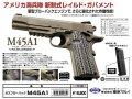 東京マルイ GBBハンドガン M45A1 CQB Pistol