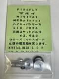 FireFly ロケットバルブ マルイHi-Capa/M1911A1/P226 用.jpg