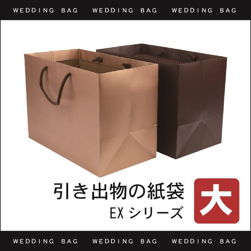 引き出物の紙袋 EX(大)