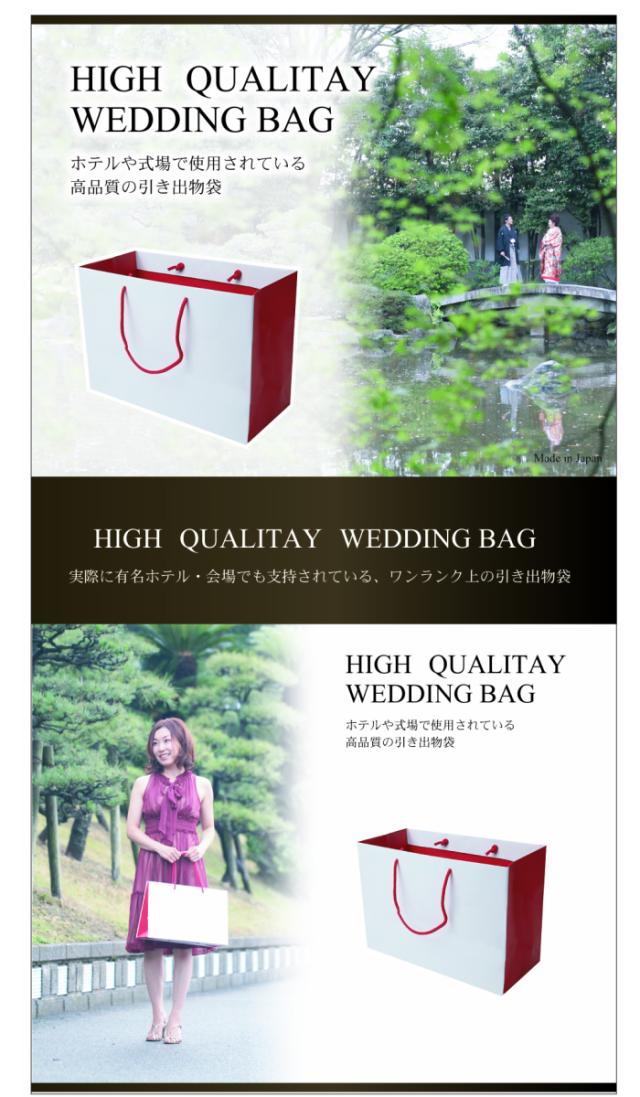ペーパーバッグ 紅白(結婚式 引き出物袋  ギフト  引き出物 紙袋 ブライダルバッグ 内祝い プレゼント ウェディング )