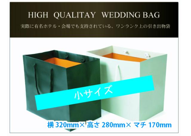 引き出物袋OR(小)(結婚式 引き出物袋 ギフト 引き出物 紙袋 ブライダルバッグ 内祝い プレゼント ウェディング )