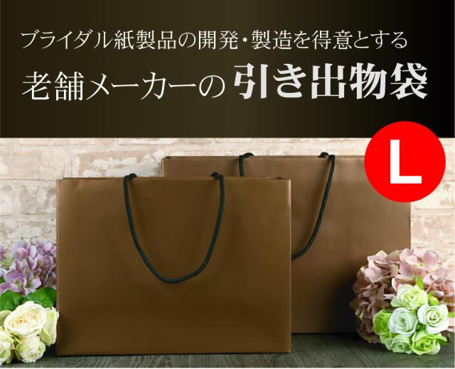 引き出物袋HG(L)シャンパンゴールド (結婚式 引き出物袋  ギフト  引き出物 紙袋 ブライダルバッグ  ウェディング )