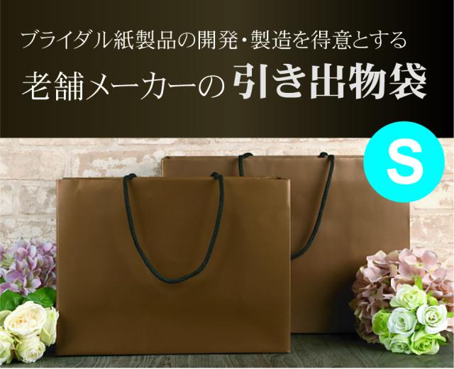 引き出物袋HG(S)シャンパンゴールド (結婚式 引き出物袋  ギフト  引き出物 紙袋 ブライダルバッグ  ウェディング )
