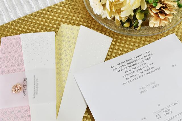 招待状手作りキットASUKA(アスカ)