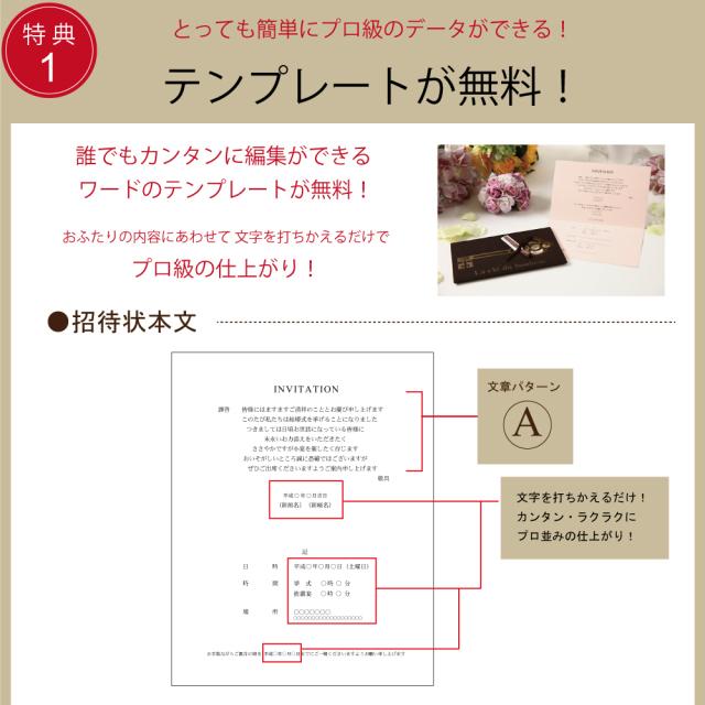 結婚式,招待状,手作り,印刷,テンプレート,販売,おしゃれ,格安,福岡,人気