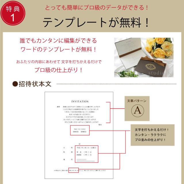 結婚式 招待状 簡単手作りキット 印刷