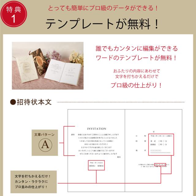 結婚式 招待状 手作りセット 印刷 ウエディングチャーム