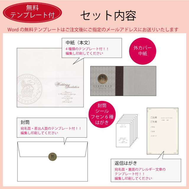 結婚式 招待状 簡単手作りキット 印刷 福岡