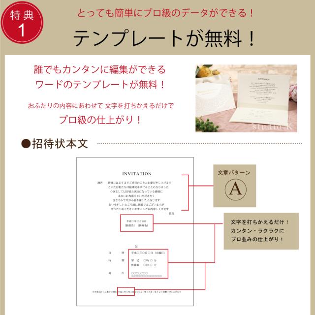 結婚式 招待状 簡単手作りキット 無料テンプレート