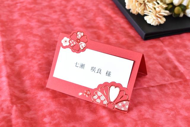 席札和花(赤)