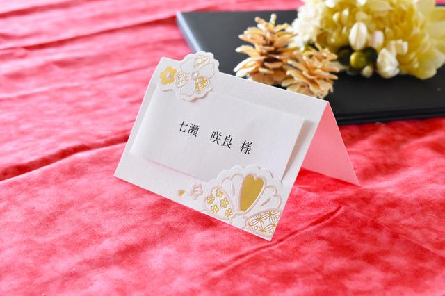 席札和花(白)