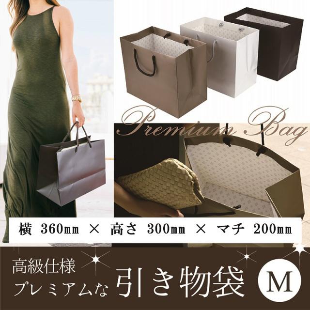引き出物袋プレミアム(M)(結婚式 引き出物袋  ギフト  引き出物 紙袋 ブライダルバッグ  ウェディング )