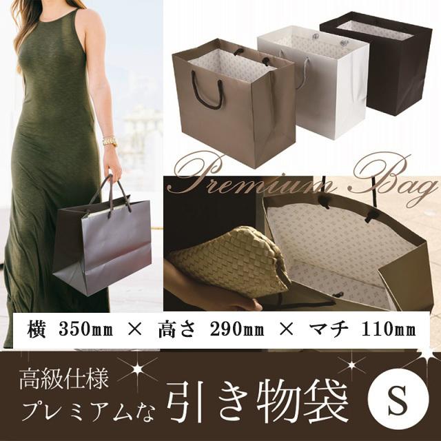 引き出物袋プレミアム(S)(結婚式 引き出物袋  ギフト  引き出物 紙袋 ブライダルバッグ  ウェディング )