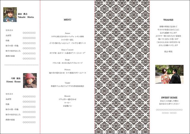 結婚式 和婚 招待状 席次表 席札 ペーパアイテム 手作り 手作りキット 人気 モダン