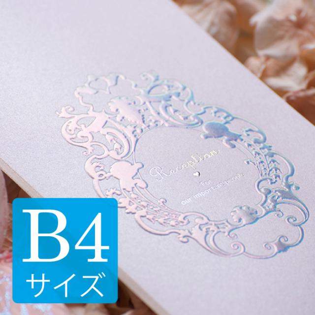 結婚式席次表B4プリンセス(パープル)