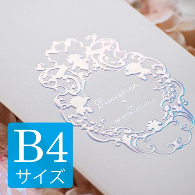 結婚式席次表B4プリンセス(ホワイト)