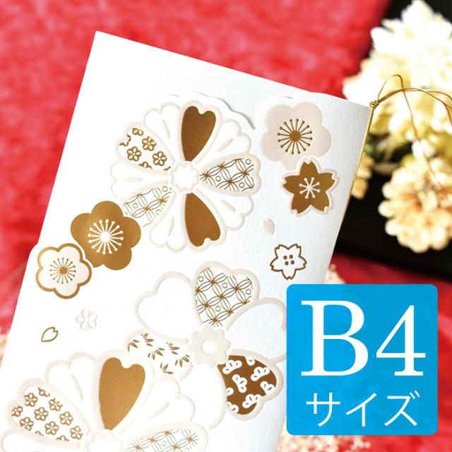 席次表B4サイズ和花(白)