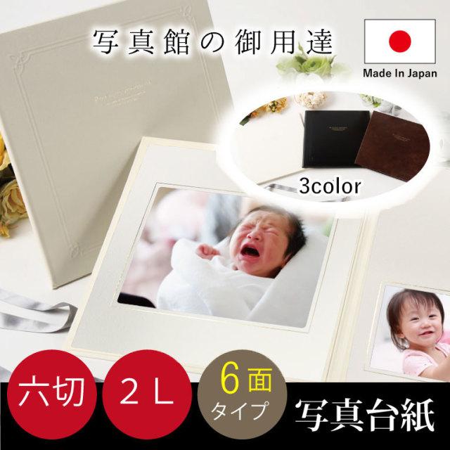 写真台紙/アルバム/6つ切り/2Lキャビネ/白/黒/茶