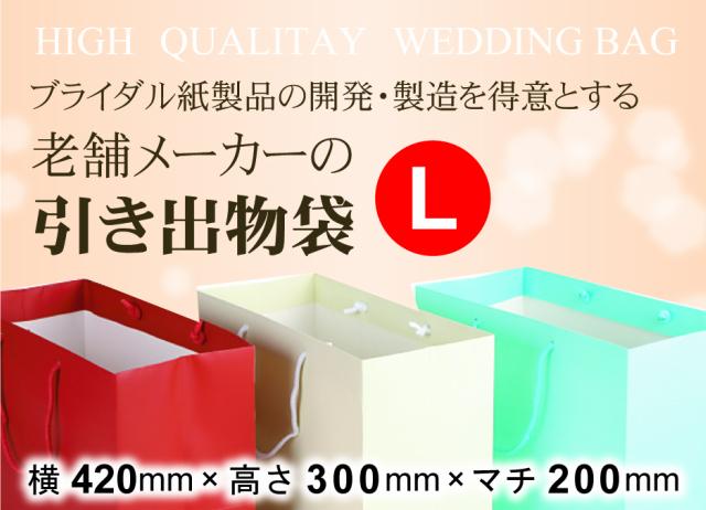引き出物袋ST(L) (結婚式 引き出物袋  ギフト  引き出物 紙袋 ブライダルバッグ 内祝い プレゼント ウェディング )