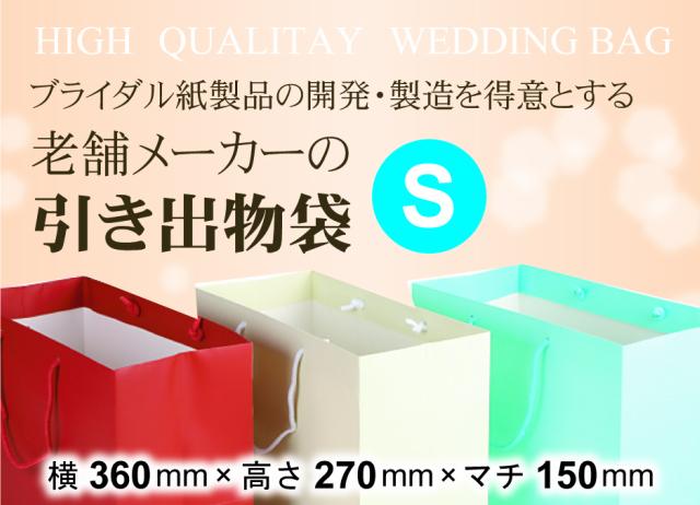 引き出物袋ST(S) (結婚式 引き出物袋  ギフト  引き出物 紙袋 ブライダルバッグ 内祝い プレゼント ウェディング )