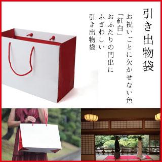 結婚式 和婚 引き出物 紙袋 引き出物袋 手提げ ブライダルバッグ