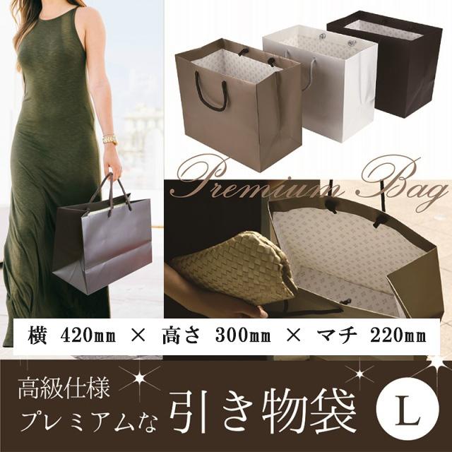 引き出物袋プレミアム(L)(結婚式 引き出物袋  ギフト  引き出物 紙袋 ブライダルバッグ  ウェディング )