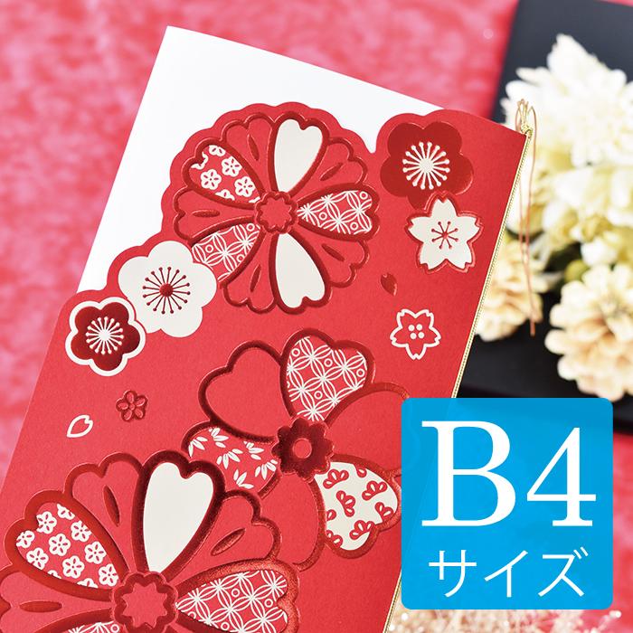 席次表B4サイズ和花(赤)