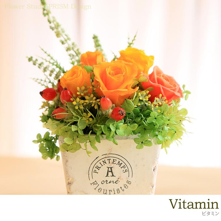 プリザーブドフラワー・アレンジメント「ビタミン」