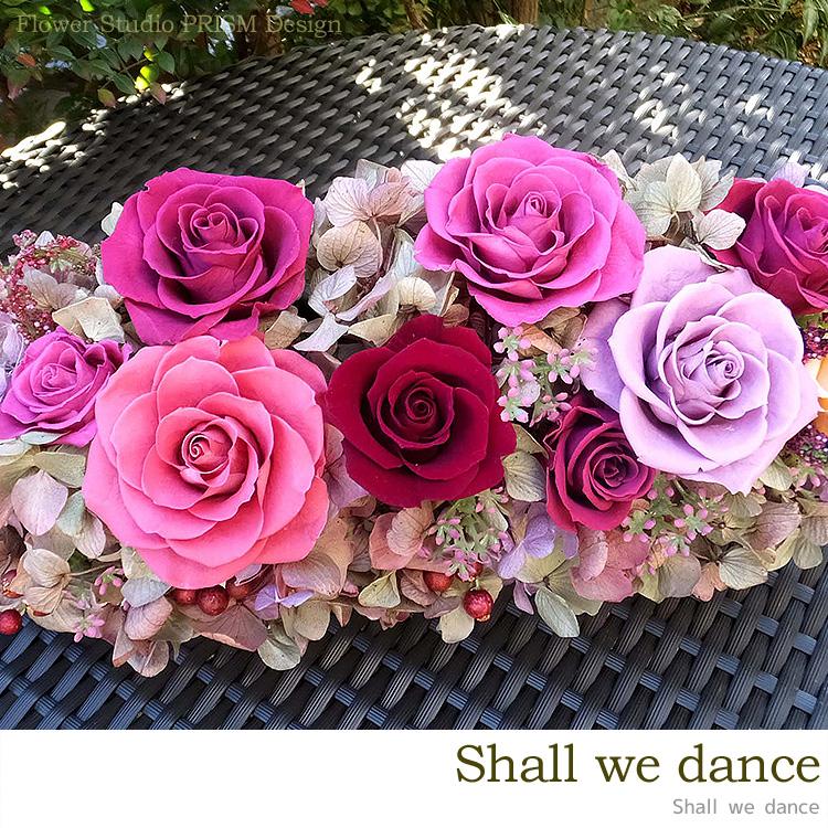 プリザーブドフラワー・アレンジメント「Shall we dance」