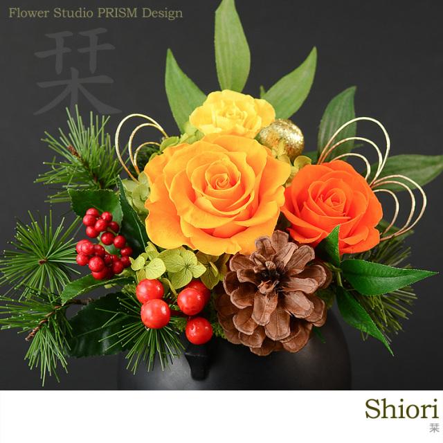 プリザーブドフラワー・アレンジメント「栞」