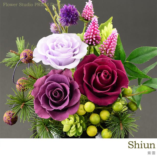 プリザーブドフラワー・アレンジメント「紫雲」