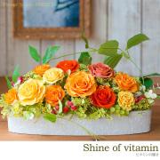 プリザーブドフラワー・アレンジメント「ビタミンの輝き」