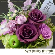 プリザーブドフラワー・アレンジメント「シンパシー「紫」」