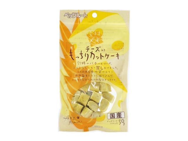 チーズ入りカットケーキ 50g