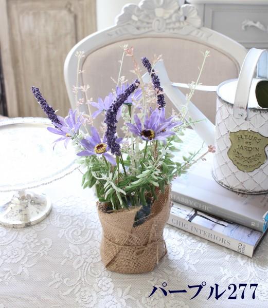 フラワーポット(Purple 277) ナチュラル 寄せ植え 鉢植え アレンジ バラ 薔薇 造花 シルクフラワー アーティフィシャルフラワ